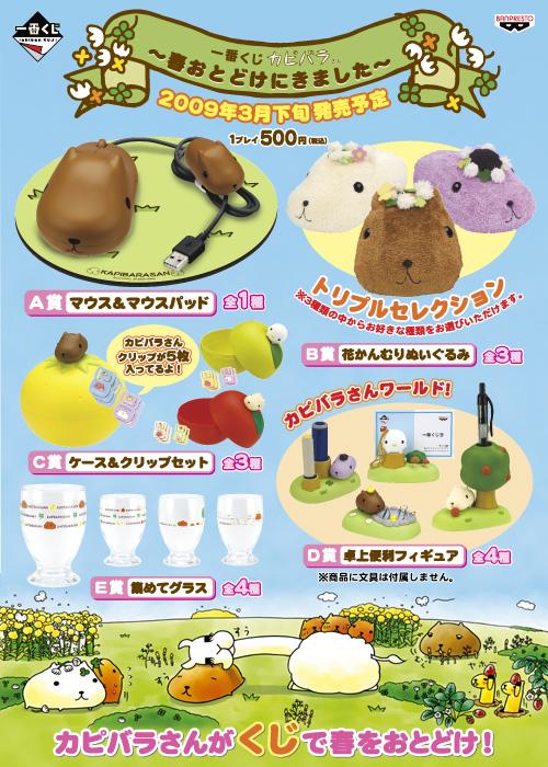 http://tryworks.jp/fun/assets_c/2009/03/kapibara%20haru-thumb-500x700-460.jpg