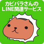LINE関連サービス