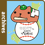 ご当地カピバラさん(プロ野球) アーカイブ