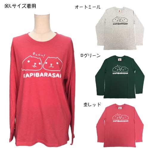 天竺カピバラさんプリント長袖TシャツA/B
