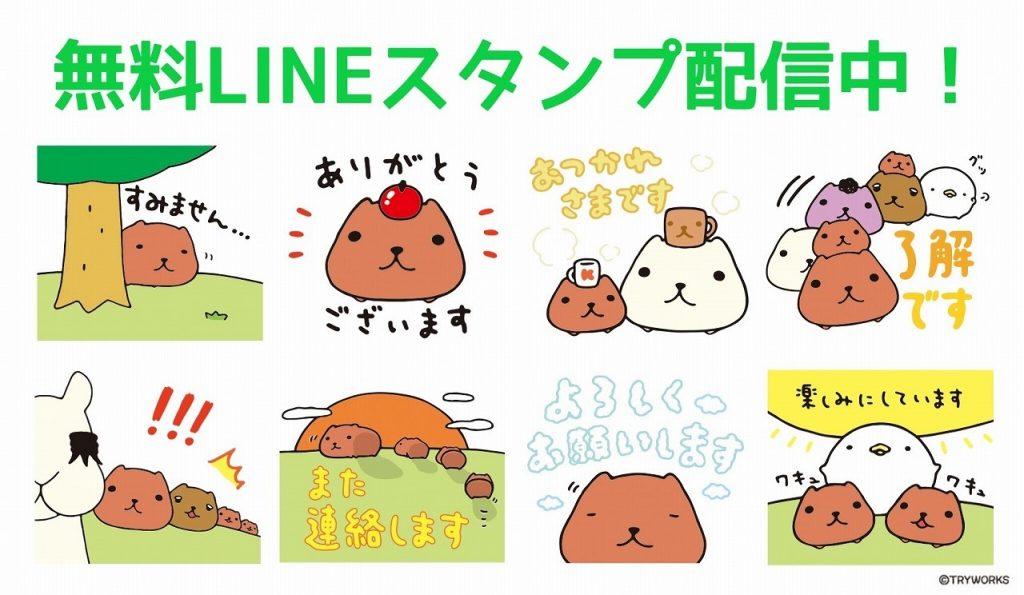 配布 line スタンプ 無料
