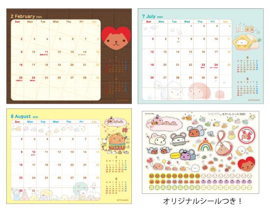 2020カピバラさん 卓上カレンダー(シール付き)