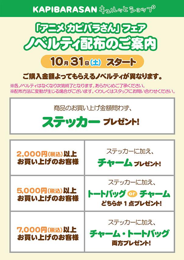 10月31日(土)スタート!「アニメ カピバラさん」フェア