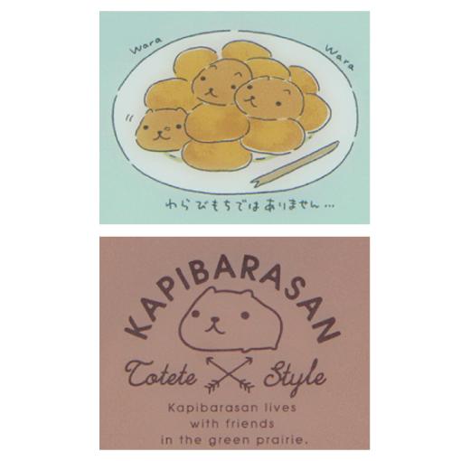 カピバラさん i select iPhone 12 mini 対応ケース わらびもち/ロゴ