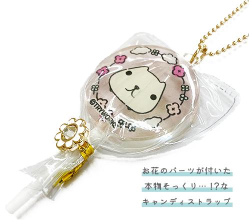 カピバラさん キャンディコレクション(全6種)