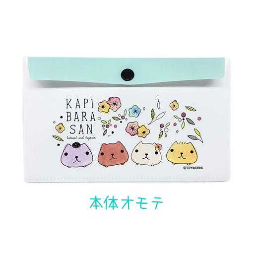 【DAISO限定】マスクケース(カピバラさん)