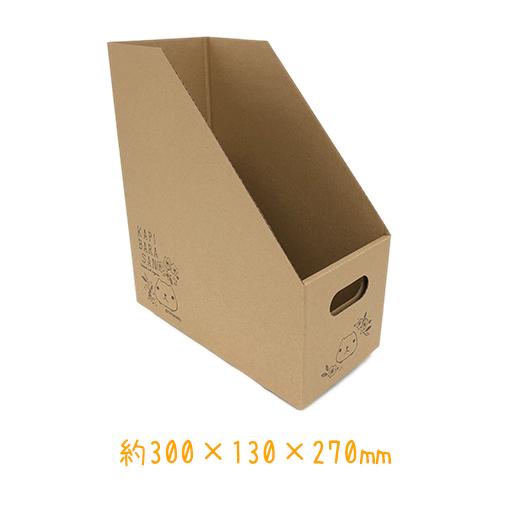 【DAISO限定】紙製ファイルBOX(カピバラさん)