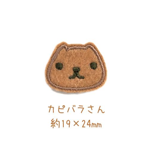 【DAISO限定】ワッペン2個(カピバラさん)